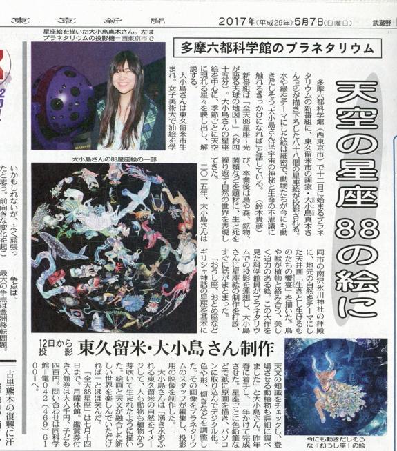 2017-8thmay-多摩六都科学館ー東京新聞-72.jpg