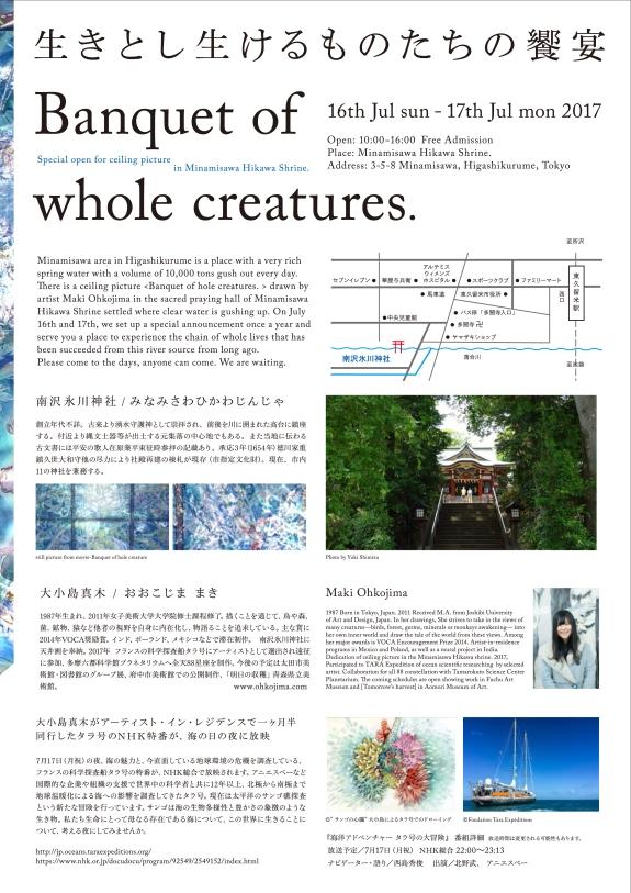A4-Creature-2.jpg