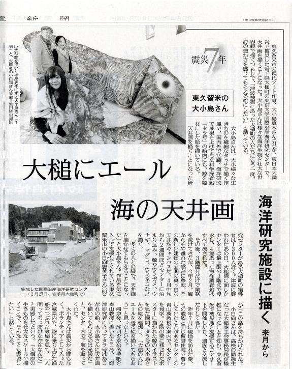 読売新聞-忘れまい2018年3月12日多摩版.jpg