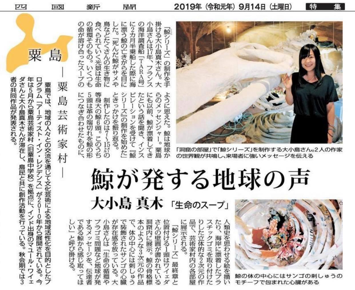 Sep14-四国新聞1.jpg