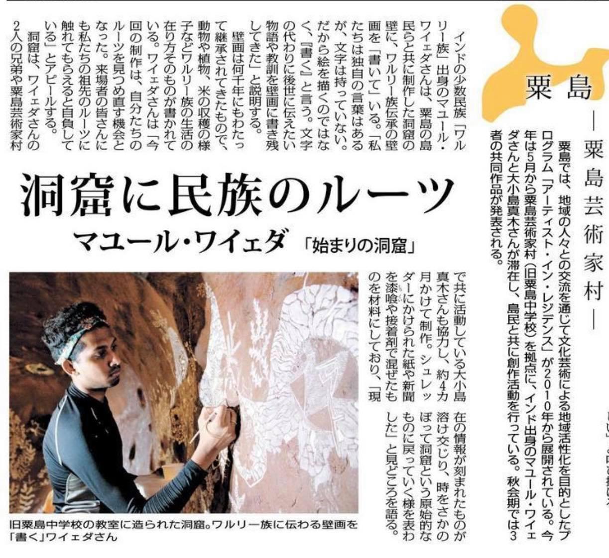 Sep14-四国新聞2.jpg